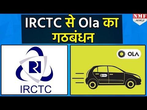 IRCTC से Ticket Book कराने के बाद OLA छोड़ेगी आपको Station!