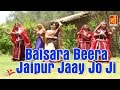 Download lagu Baisara Beera Jaipur Jaay Jo Ji   Beautiful Rajasthani Song   Sawari Bai   Rajasthan Hits