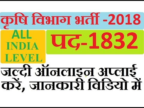RSMSSB कृषि पर्यवेक्षक भर्ती 2018   1832 POST   Krishi Paryavekshak   Agriculture Supervisor