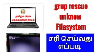 How to solve for Rescue Mode in govt laptop - The Most