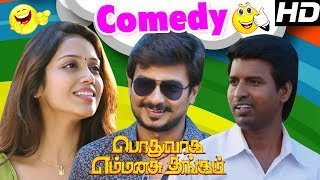Soori Latest Tamil Comedy 2017 | Podhuvaga Emmanasu Thangam Comedy Scenes | Part 1 | Udhayanidhi