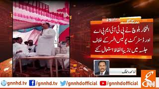 PML-N leader arrested for using foul language against PTI MPA l 22 Aug 2019