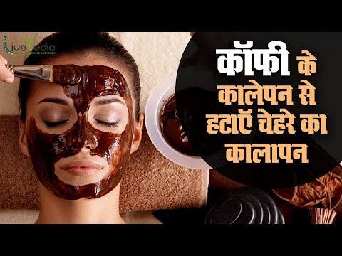 कॉफी मास्क से पाए पिंपलस और रिंकल्स से मुक्ति - Coffee Mask For All Skin Problems