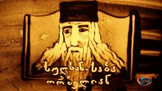 ქვიშის სამყარო - ხარბი გლახაკი (საბა) | ქვიშაზე ხატვა