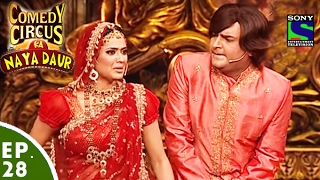 Comedy Circus Ka Naya Daur - Ep 28 - Shaadi Special