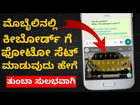 How to Change theme or color of your keyboard in Kannada.
