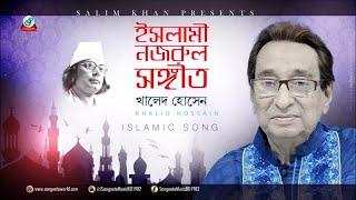 Khaled Hossain - Islami Nazrul Sangeet | ইসলামী নজরুল সঙ্গীত | Sangeeta