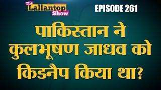 Kulbhushan Jadhav की पूरी कहानी, कैसे  ICJ Judgment में मिली है राहत | Lallantop Show | 18 July