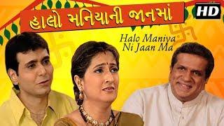 Halo Maniya Ni Jaan Ma (with Eng Sub-titles) | Superhit Gujarati Comedy Natak | Darshan Jariwala