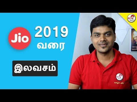 🔥🔥  இலவசம் 2019 வரை  - 1 Year Free Jio Prime | Tamil Tech News