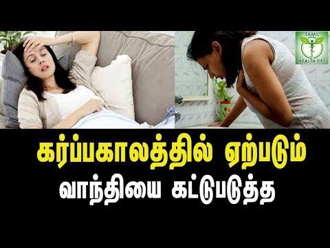 To Stop Vomit While Pregnancy  || கர்ப்பகாலத்தில் ஏற்படும் வாந்தியை கட்டுபடுத்த -  Tamil Health Tips