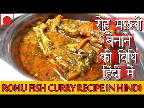 Rohu Fish Curry Recipe In Hindi | रोहू मछली बनाने की विधि हिंदी में