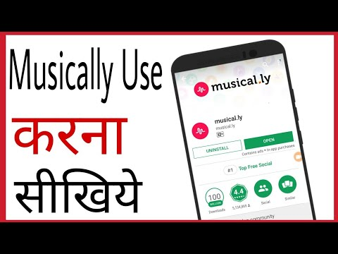 Musically (tik tok) kaise chalaye | How to use musically for the first time in hindi