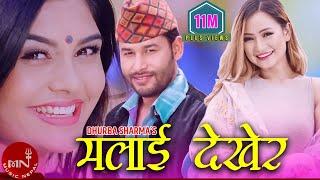 "Melina Rai & Kulendra Bk New Song 2019/ 2075 ""मलाई देखेर"" Malai Dekhera - Dhruba Sharma"