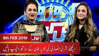 Bushra Ansari in Nadia Khan Show | Croron Mein Khel | 8th February 2019 | BOL Entertainment