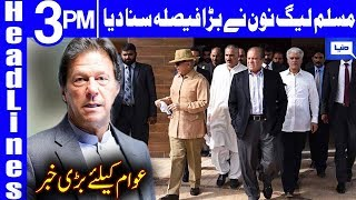 PML-N decides to support Army Act amendment bill in NA | Headlines 3 PM | 2 January 2020 |Dunya News