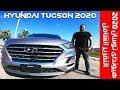هيونداى توسان TUCSON facelift 2020 التقرير الشامل