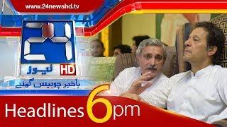 News Headlines | 6:00 PM | 15 December 2017 | 24 News HD