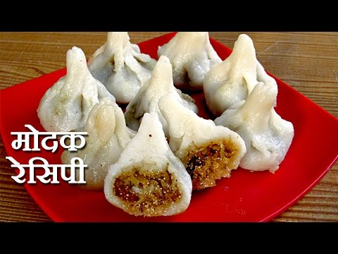 Modak Recipe - How To Make Modak For Celebrating Ganesh Chaturathi At Home (Hindi)