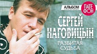 Сергей Наговицын - Разбитая судьба (Full album) 1999