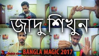 জাদু শিখুন   Awesome Magic Tricks  New bangla magic 2017  AynaGhor