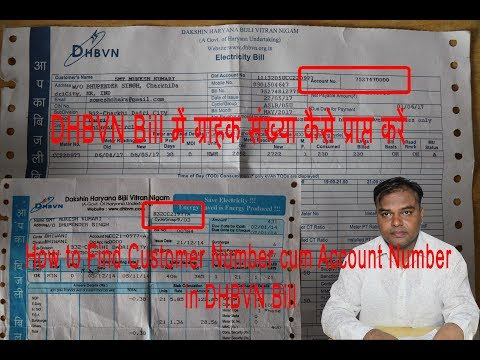 How to Find DHBVN Account Number to Pay Bill