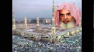 سورة الانسان كاملة الشيخ علي الحذيفي Sura AlInsan by Ali Alhuthaifi