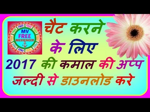 How To Free Messenger Chat Apps MV Free Messenger Chat Kare ( in Hindi )