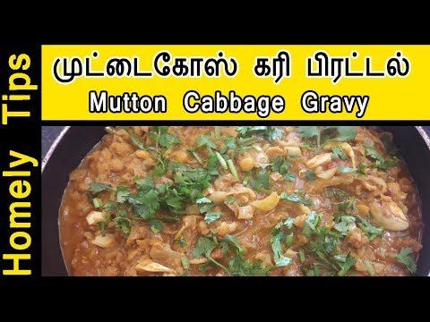 முட்டைகோஸ் கரி பிரட்டல் | Mutton Cabbage Gravy | Mutton recipes in Tamil