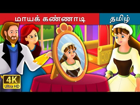 Xxx Mp4 மாயக் கண்ணாடி The Magic Mirror Story In Tamil Tamil Fairy Tales 3gp Sex
