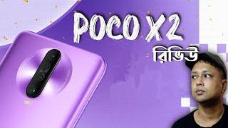 Poco X2 Review | bangla| First impression | ব্যবহার করে কেমন লাগলো | Poco X2 vs K30
