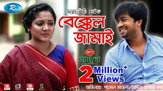 Bekkel Jamai | বেক্কেল জামাই | Urmila Srabonti Kar | Shamol Mawla | Rtv Drama Special | Rtv Drama