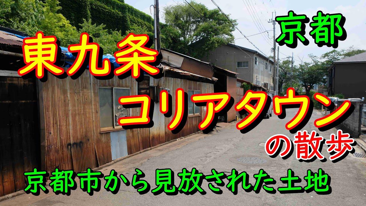 京都DeepSpot 東九条コリアタウンの散歩