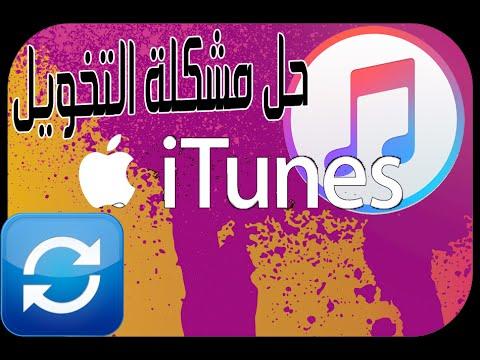 iTunes حل مشكلة المزامنة و التخويل في الايتونز