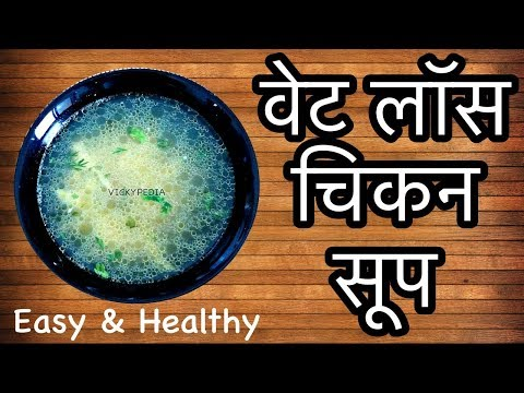 Weight Loss Chicken Soup Recipe | Chicken Soup For Weight Loss Hindi