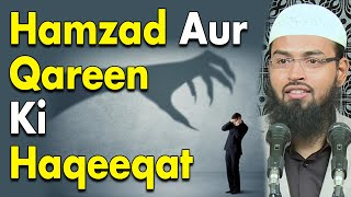 Hamzad Ya Qareen Ki Kya Haqeeqat Hai - What Is The Reality of Qarin Or Hamzad Jinn By Adv. Faiz Syed