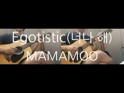 MAMAMOO(마마무) - Egotistic(너나 해) Guitar Cover