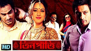 Teen Patti - Latest Bengali Full Movie In HD | Pooja Bose, Indraneil, Ritwick