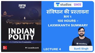 L4: Preamble of the Indian Constitution (Part-1) I 100 Hours - Laxmikanth Summary | UPSC CSE - Hindi