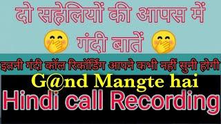 Bhabhi ki call recording   bhabhi ne apni saheli ko bed ki baat batai  
