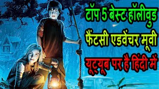 5 Big Hollywood Fantasy Adventure Movies Hindi Dubbed Movies Available Now On Youtube।TOP5 BESTHINDI