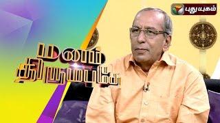 Stage & Film Actor Kathadi Ramamurthy in Manam Thirumbuthe |01/08/2015 | Puthuyugam TV