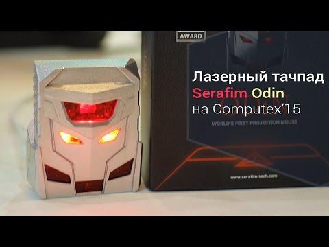 Лазерный тачпад Serafim Оdin на Computex 2015