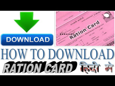 How to Download Ration card online in INDIA - Hindi