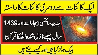 ( Quran And Science ) How Black Holes Are Formed | Urdu/Hindi