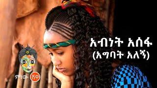Ethiopian Music : Abinet Asefa አብነት አሰፋ (አግባት አለኝ) - New Ethiopian Music 2021(Official Video)