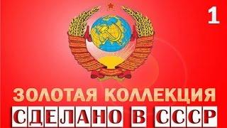 Сделано в СССР - Золотая Коллекция Часть 1