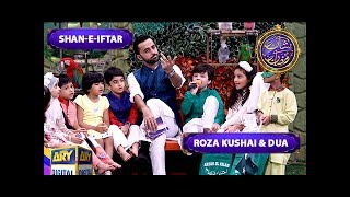 Shan-e-Iftar - Segment: - Roza Kushai & Dua - 18th June 2017