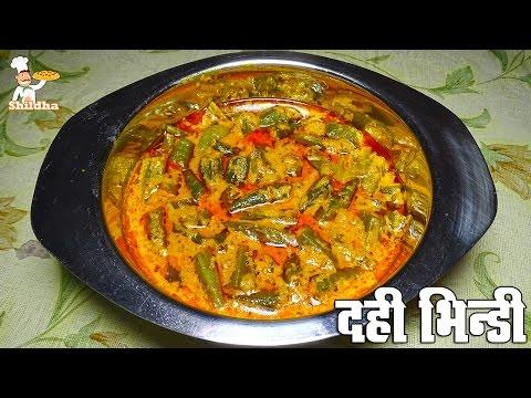 Dahi Bhindi Recipe Video in Hindi (दही भिन्डी)