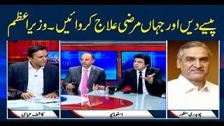 Off The Record | Kashif Abbasi  | ARYNews | 2nd July 2019